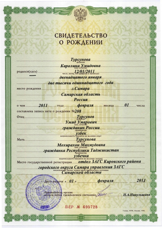 Где допустимо поменять фамилию в паспорте