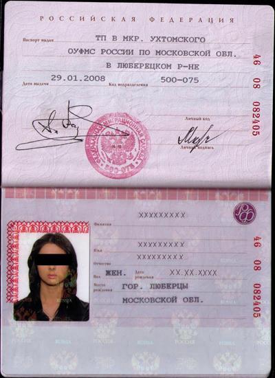 Какие документы нужны для замены паспорта в 20 лет