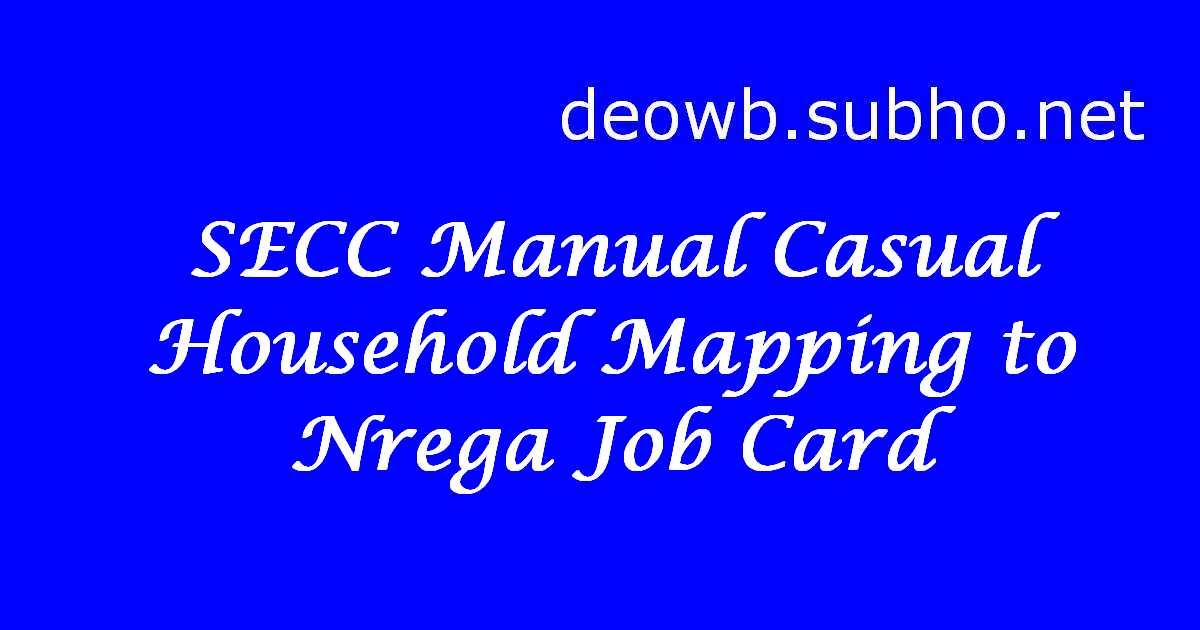SECC Manual Casual Household Mapping to Nrega Job Card