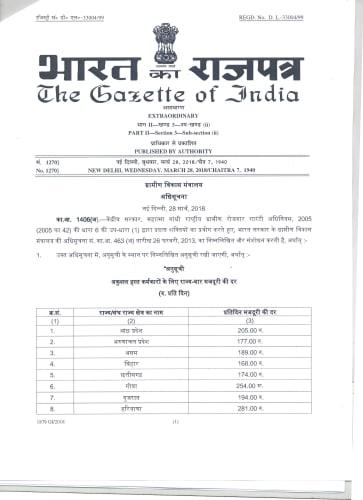 MGNREGA WAGE RATE 2018-2019 1