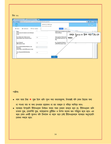 WBIMS USER MANUAL - GRAM SANSAD PROFILE CREATION 12