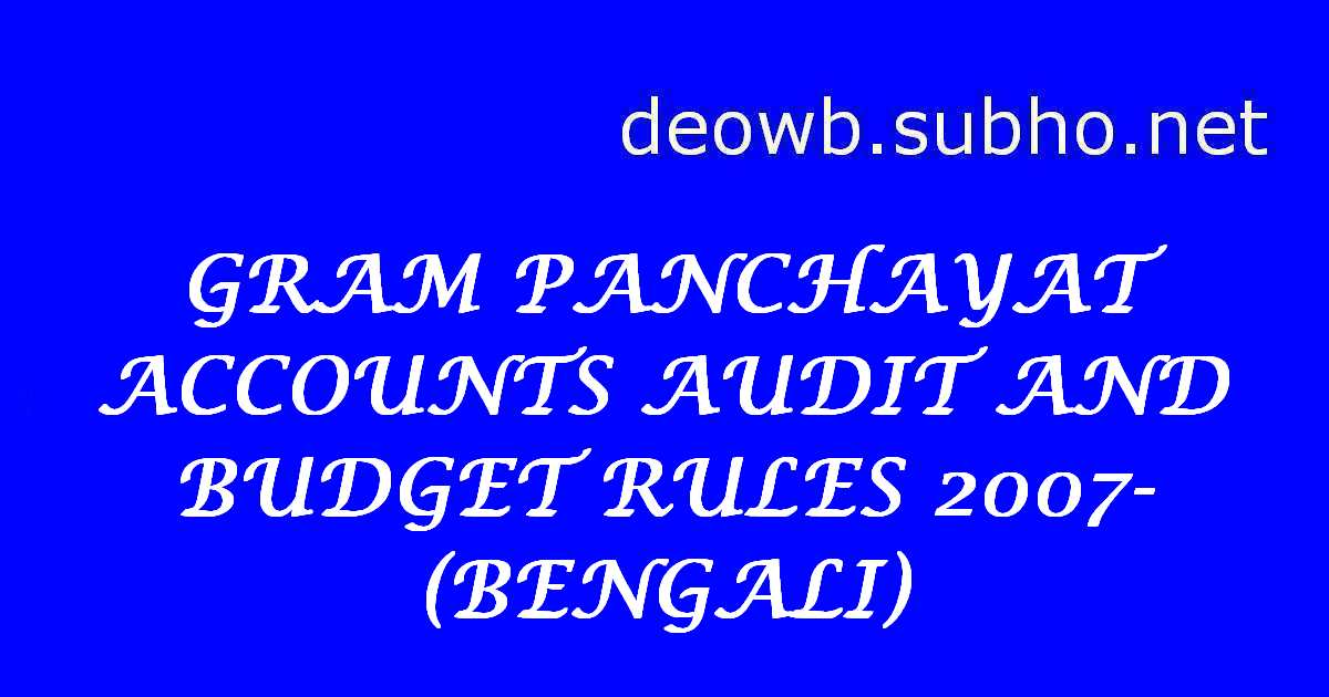 GRAM PANCHAYAT ACCOUNTS AUDIT AND BUDGET RULES 2007- BENGALI