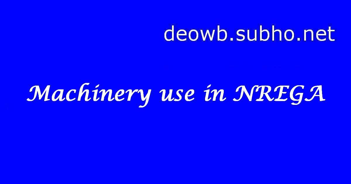 Machinery use in NREGA