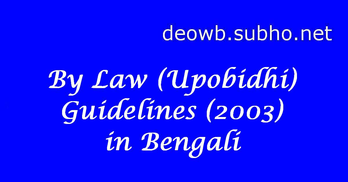 BY LAW (UPOBIDHI) GUIDELINES 2003 - BENGALI