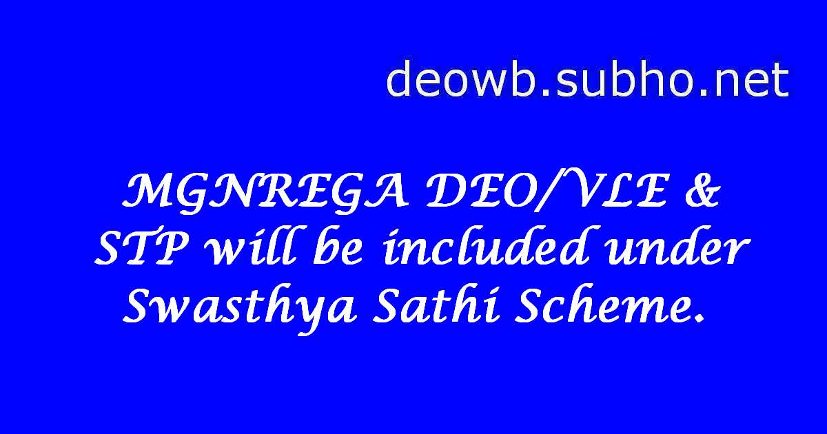 DEO VLE STP INCLUDED INTO SWASTHYA SATHI 1