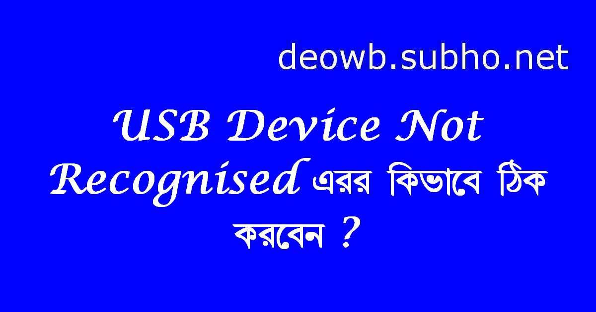 Fixing USB Device Not Recognised Error