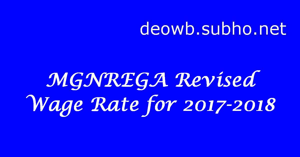 MGNREGA Revised Wage Rate 2017-2018