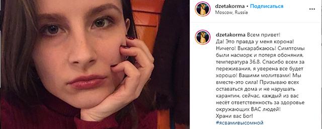 Заразилась коронавирусом: дочь Охлобыстина рассказала о своем состоянии