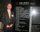David in china