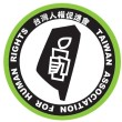 Taiwan%2520association%2520for%2520human%2520rights
