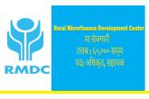 Ruralmicrofinancedevelopmentcenterltdbanner