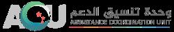 Acu logos 2017 1 3