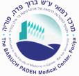 Baruch padeh medical center in poriya%25281%2529