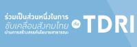 Thailand%2520development%2520research%2520institute%2520foundation