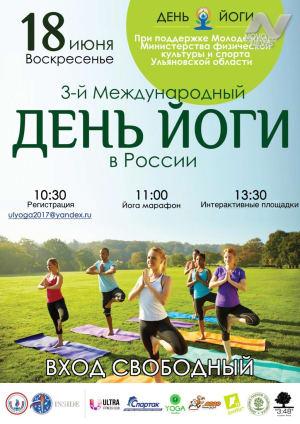 Международный День йоги - 2017