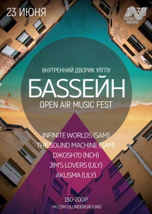 Open Air Music Fest - Баssейн