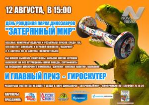 День рождения парка динозавров