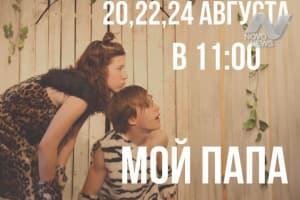 Молодежный театр 20, 22, 24 августа