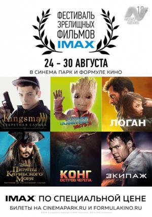 Фестиваль зрелищных фильмов imax