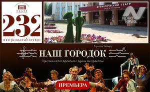 Премьерой спектакля «Наш городок»