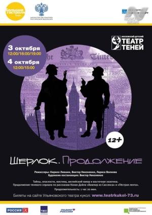 «Большие гастроли» в Ульяновском театре кукол