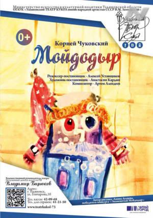 В Ульяновском театре кукол 7 октября