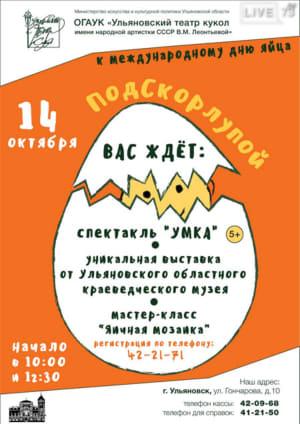 Международный День Яйца в Ульяновском театре кукол