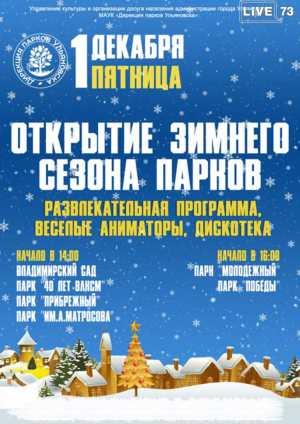 Открытие зимнего паркового сезона состоится 1 декабря