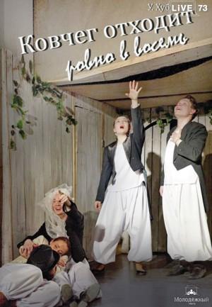 Молодежный театр 9 декабря