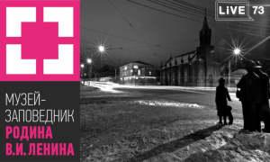 Ежегодная региональная акция «Историческая ночь в музее»