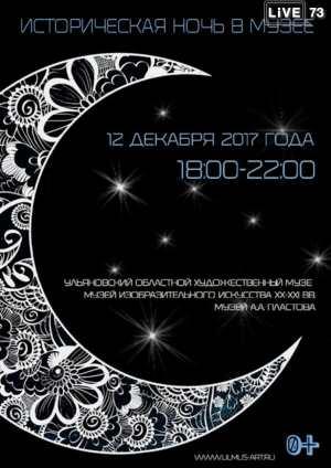 Х региональная акция «Историческая ночь в музее»