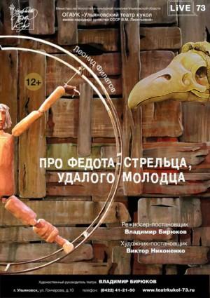 В Ульяновском театре кукол 16 декабря