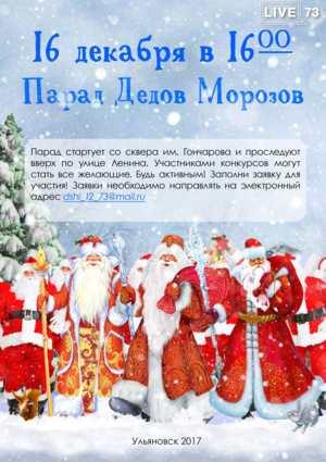 Парад Дедов Морозов - 2017 в Ульяновске