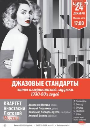 Джазовые стандарты. Квартет Анастасии Лютовой (Москва)