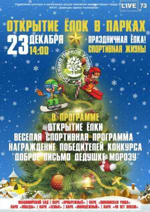 Открытие ёлок и Парад Снегурочек - 2017