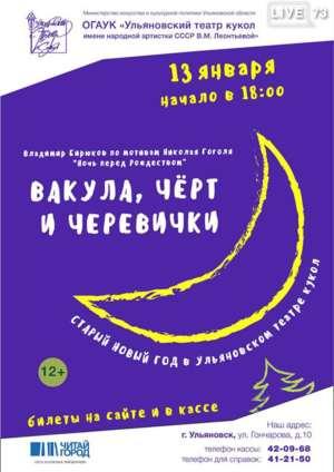 В Ульяновском театре кукол 13 января
