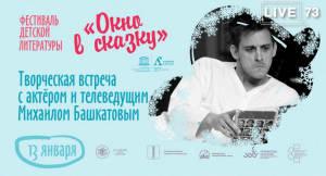 Фестиваль детской литературы проходит в Ульяновске
