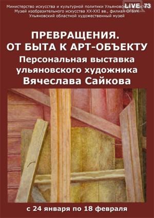 В Музее изобразительного искусства ХХ-XXI вв.