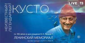 «Неизвестный легендарный Жак Ив Кусто»в Ульяновске!