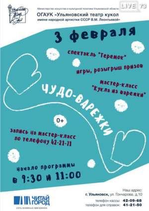 Ульяновский театр кукол 3 февраля
