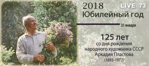 Аркадию Пластову – 125 лет