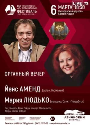Йенс Аменд и Мария Людько