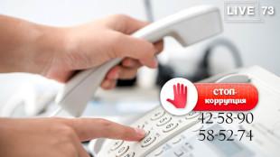 В администрации Ульяновска работает телефон антикоррупционной  «прямой линии»