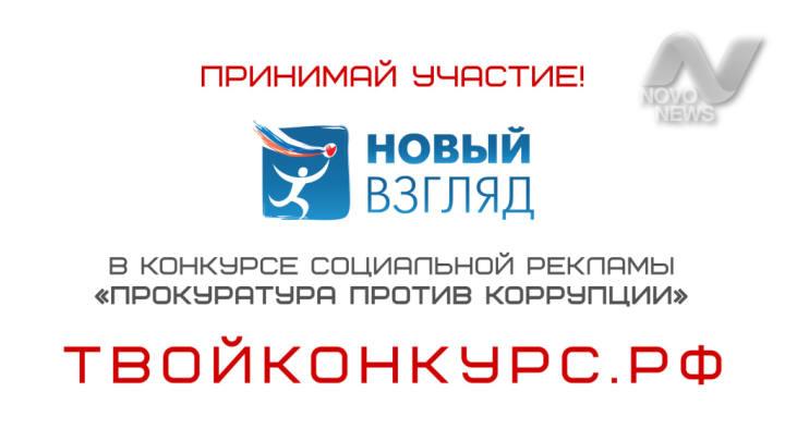 Ульяновцев приглашают принять в конкурсе социальной рекламы