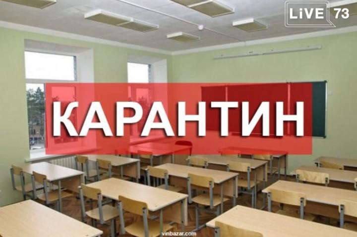 С 22 марта во всех школах Ульяновской области будет приостановлен учебный процесс