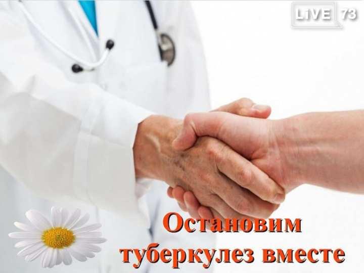В лечебных учреждениях Ульяновской области пройдут мероприятия, направленные на раннее выявление туберкулеза