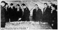 Детальная Планировка – 1966.