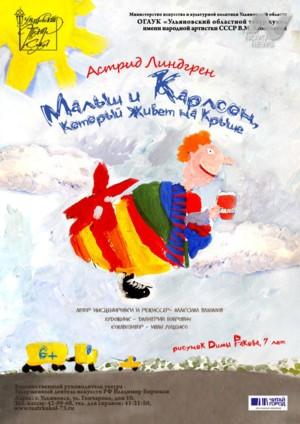 В Ульяновском театре кукол 2 сентября