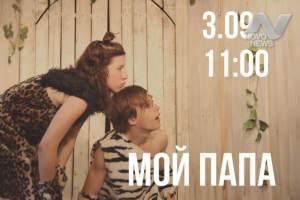 Молодежный театр 3 сентября