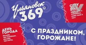 С Днем города, Ульяновск!